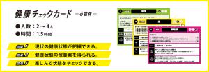 kenkou_check_card_02