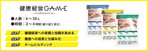 kenkou_keiei_game_banner_02