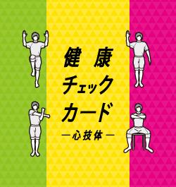 sudachi_hp_kenkou_check_card_banner_1_3size