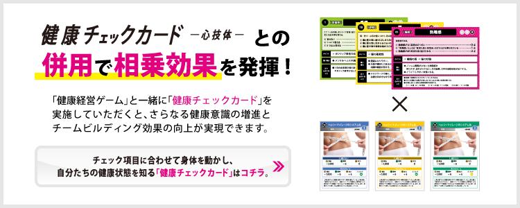 kenkou_keiei_game_banner_05