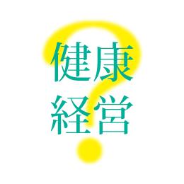 kenkou_keiei_game_banner_08