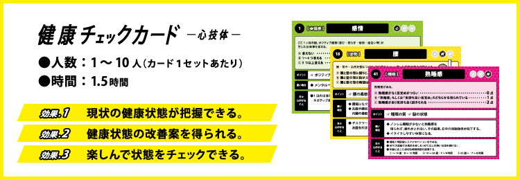 kenkou_check_card_02